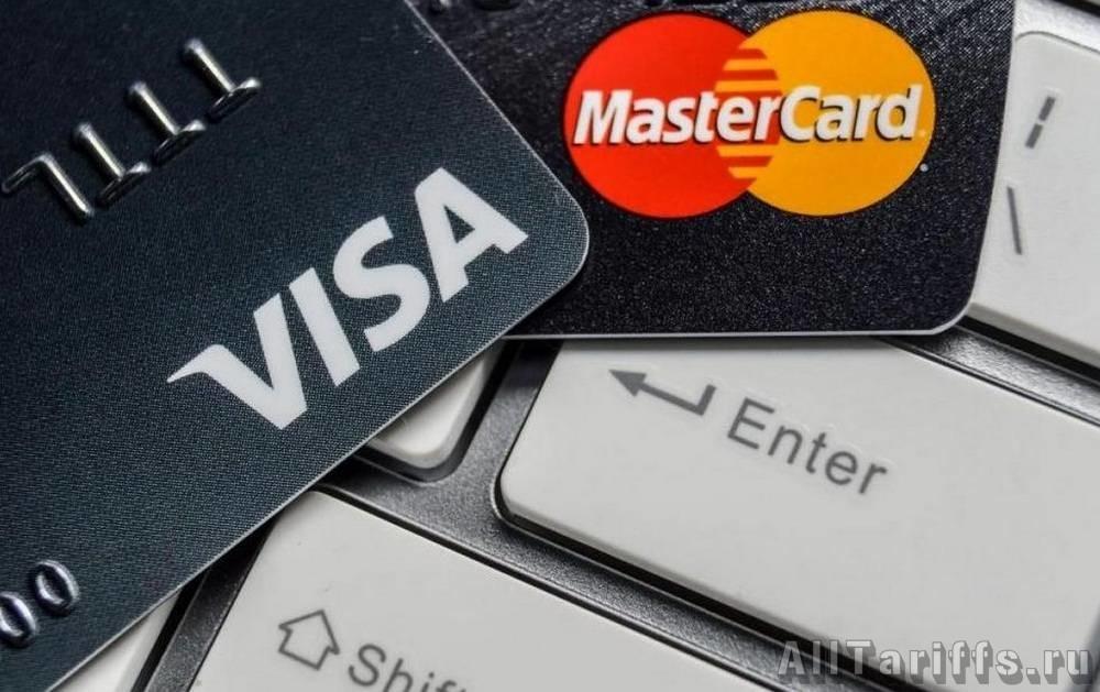 MasterCard и Visa