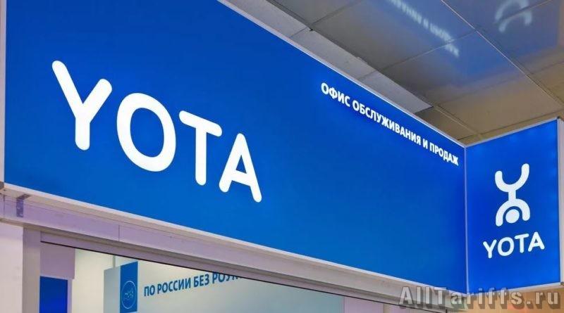 антиопределитель на yota