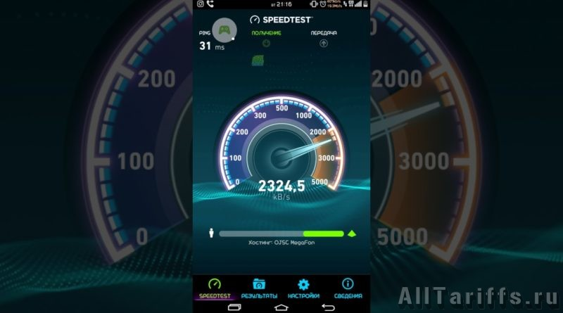 Скорость интернета в мобильном