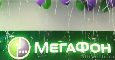 "Корпоратиные тарифы от ""Мегафон"""
