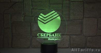 Комиссия Сбербанка