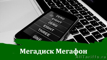 Мегадиск от Мегафон