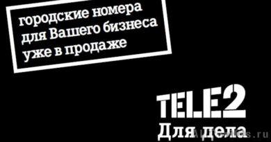 Городской номер ТЕЛЕ2