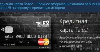 кредит от Теле2
