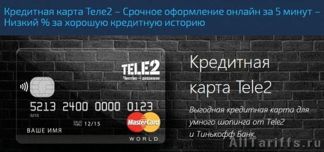как взять в кредит на теле2 на телефон банк втб пао почтовый адрес