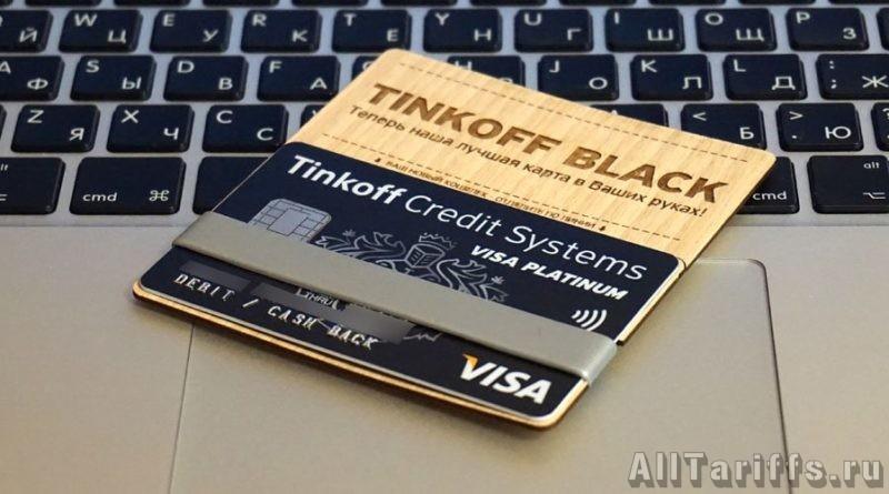 Tinkoff Black