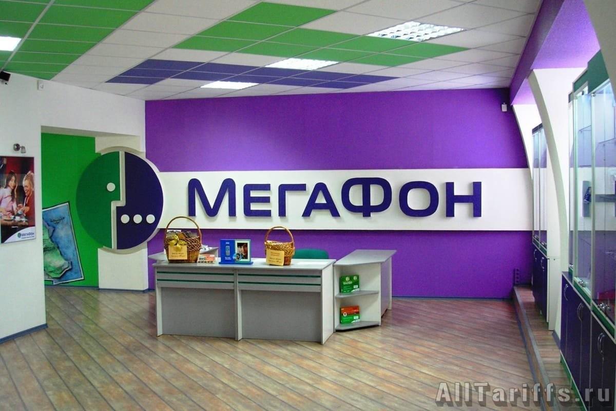 интернет на Мегафон