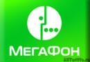 МегафонПро