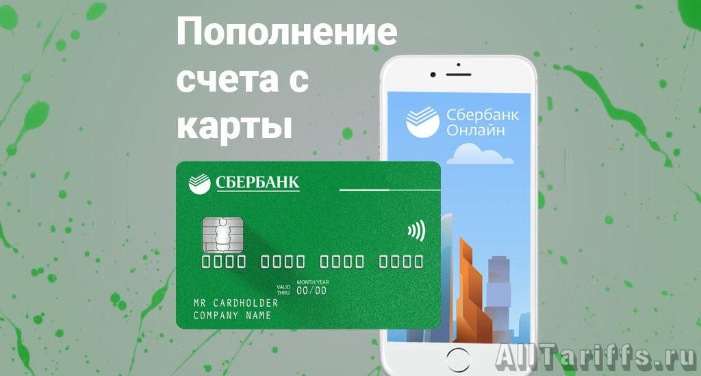 Пополнить телефон с карты