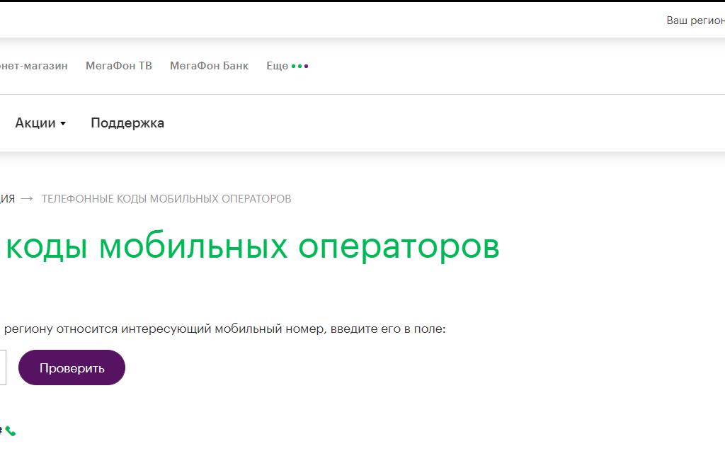Сайт Мегафона, где можно проверить оператора конкретного номера