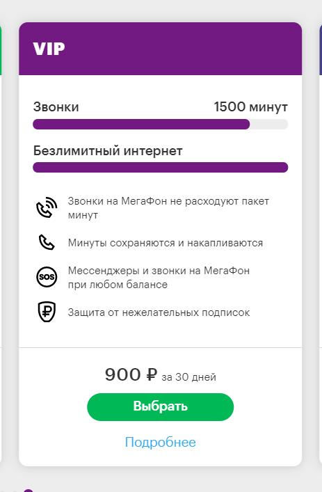 Официальный тариф оператора сотовой связи