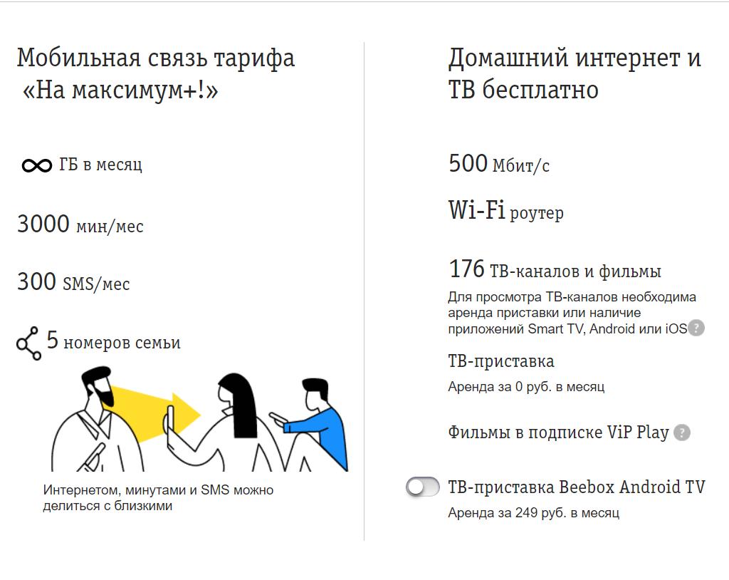 "Тарифный план ""На максимум+"" от Билайна"
