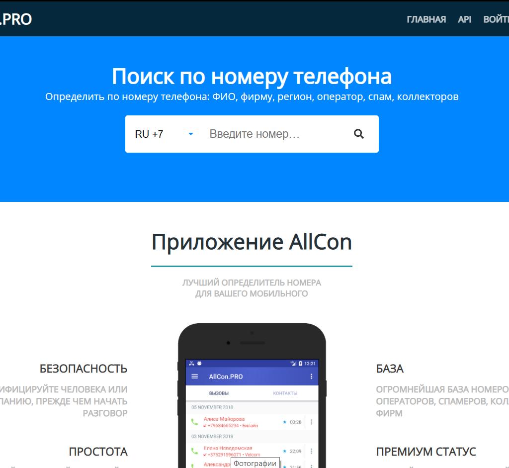Независимый сайт: allcon.pro, также даёт возможность проверки мобильного оператора и региона