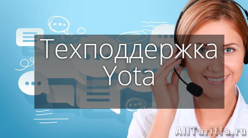 Техподдержка YOTA