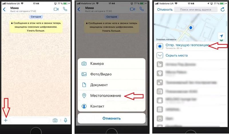 Определить местоположение телефона с помощью WhatsApp