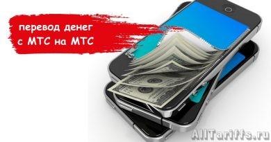 Как перевести деньги с МТС на МТС