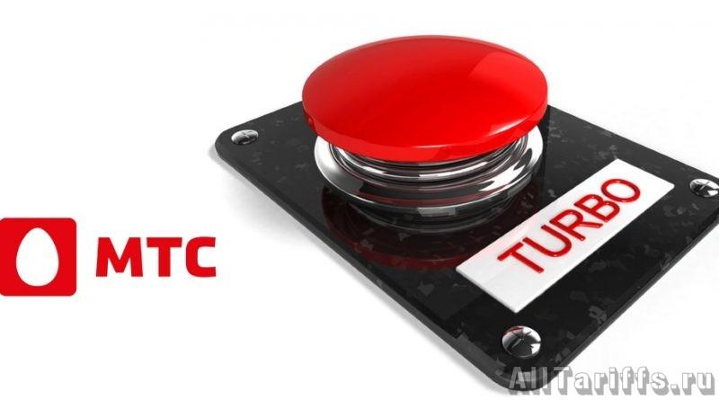Как подключить Турбо-кнопку на МТС