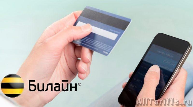 Как пополнить Билайн с банковской карты