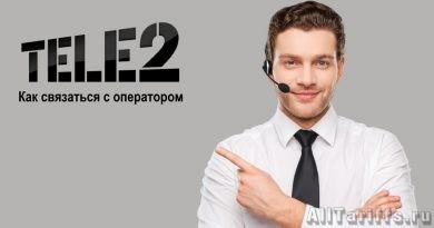 Как связаться с оператором Теле2