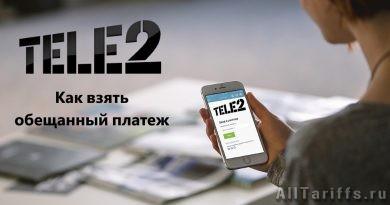 Обещанный платеж на Теле2