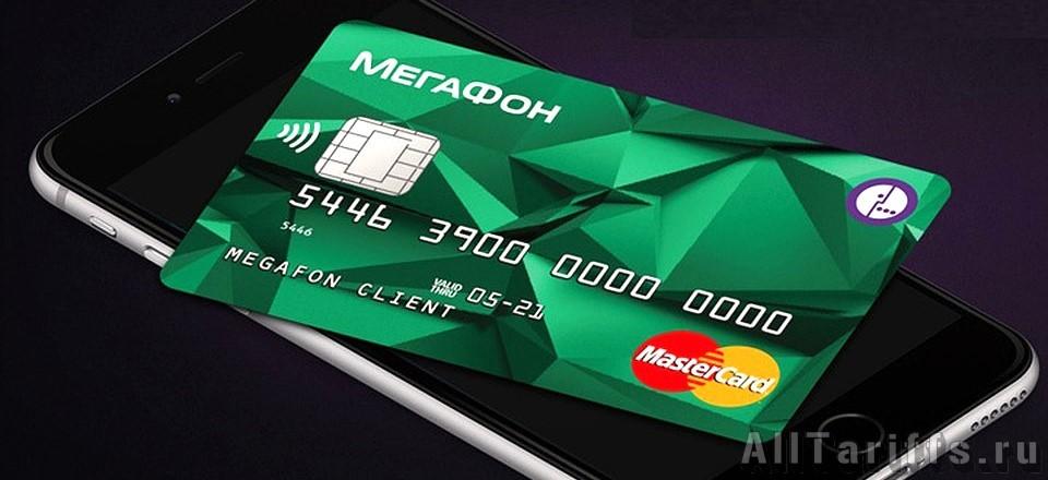 обслуживание банковских карт Мегафон