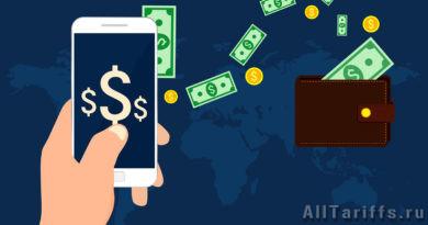 перевод денег с Билайн