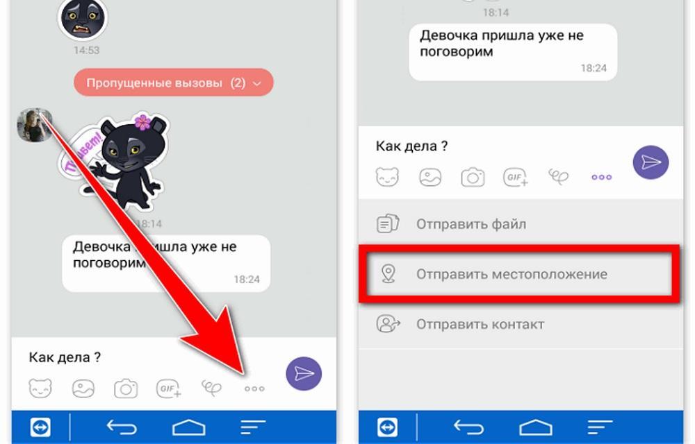 Определить местоположение телефона с помощью Viber